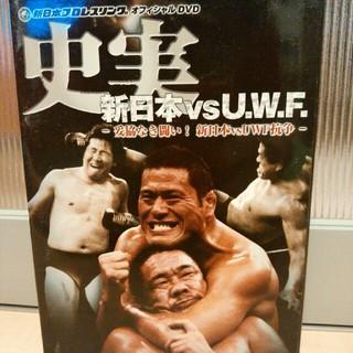 みちのく様専用品『史実 新日本vsUWF』(格闘技/プロレス)