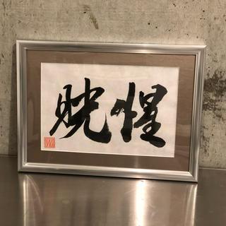 命名書 晄惺くん(絵画額縁)