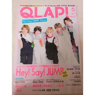 ヘイセイジャンプ(Hey! Say! JUMP)のQLAP!(アイドル)