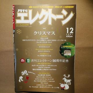 楽譜 月刊エレクトーン2001年12月(ポピュラー)