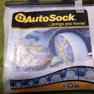 Auto Sock 645 布チェーン オートソックス (その他)
