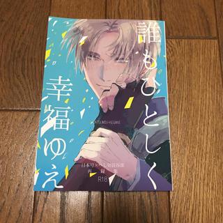 刀剣乱舞 同人誌 にほへし(BL)