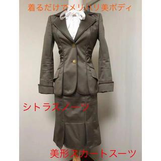 シトラスノーツ(CITRUS NOTES)のお値下げ シトラスノーツのスカートスーツ 超美形ライン ジャケット サイズ36 (セット/コーデ)