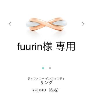 ティファニー(Tiffany & Co.)のティファニー インフィニティ リング 指輪 アクセサリー サイズ8(リング(指輪))