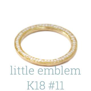 リトルエンブレム(little emblem)のlittle emblem e.m. ケシパール エタニティ リング 11号(リング(指輪))