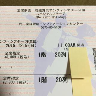 宝塚花組舞浜アンフィシアター公演「Delight Holiday」(その他)