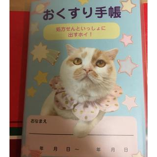 ねこ休み展 ホイちゃん お薬手帳 (その他)