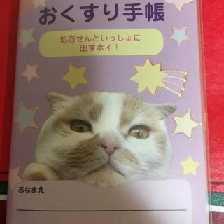ねこ休み展 ホイちゃん お薬手帳(その他)