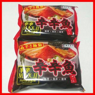 辛辛魚 辛辛MAX Ver.Ⅱ ハバネロ使用(麺類)