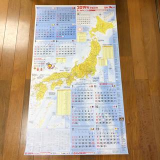 カレンダー 2019年 平成31年 日本地図付き(カレンダー/スケジュール)
