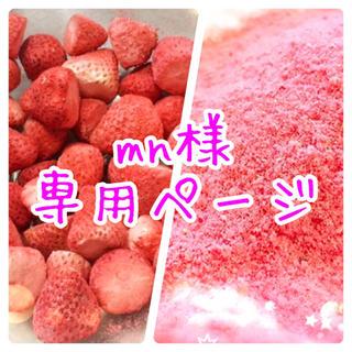 国産フリーズドライいちご2種セット(固形20g×10・粉末10g×10)(フルーツ)