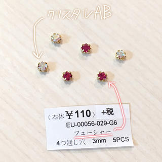 キワセイサクジョ(貴和製作所)のエレメント フューシャー クリスタルAB 3mm(各種パーツ)