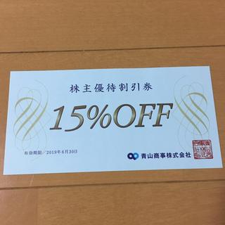 洋服の青山 株主優待券 15%オフ