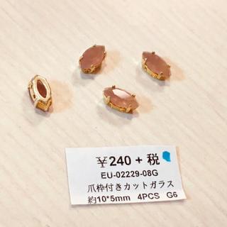 キワセイサクジョ(貴和製作所)のエレメント ピンク 10×5mm(各種パーツ)