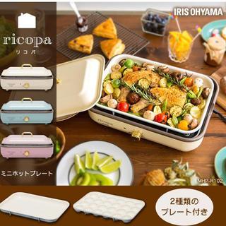 アイリスオーヤマ(アイリスオーヤマ)のホットプレートアイリスオーヤマ おしゃれ たこ焼き ricopa (ホットプレート)