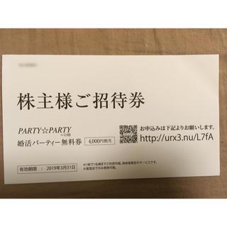 IBJ株主優待券1枚(その他)
