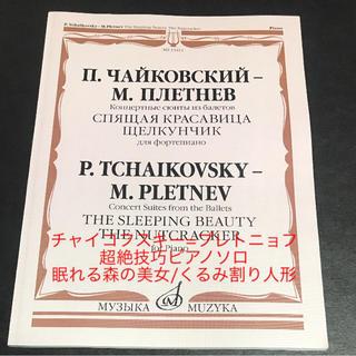 超絶技巧ピアノソロ/くるみ割り人形/眠れる森の美女/チャイコフスキープレトニョフ(クラシック)