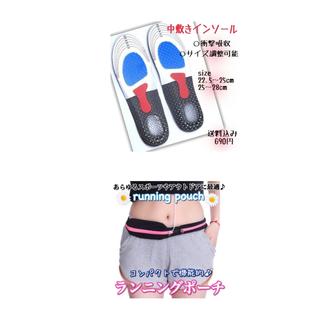ランニングポーチピンク&中敷インソール(その他)
