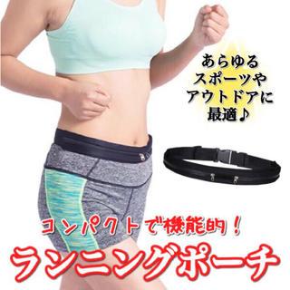 ダブルポケット☆伸縮ポーチ ベルトウエストポーチ ランニングポーチ ブラック(その他)
