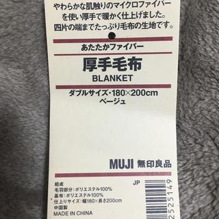 ムジルシリョウヒン(MUJI (無印良品))の新品未使用*無印良品*あたたかファイバー厚手毛布*ダブルサイズ(毛布)