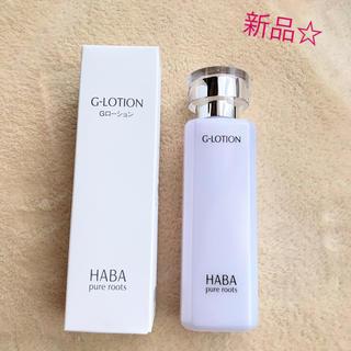 ハーバー(HABA)のHABA Gローション 180mL 化粧水(その他)