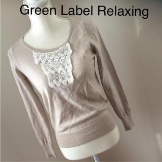 グリーンレーベルリラクシング(green label relaxing)のグリーンレーベルリラクシング レース付きニット(ニット/セーター)