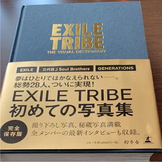 エグザイル トライブ(EXILE TRIBE)のEXILE TRIBE 写真集(アート/エンタメ)