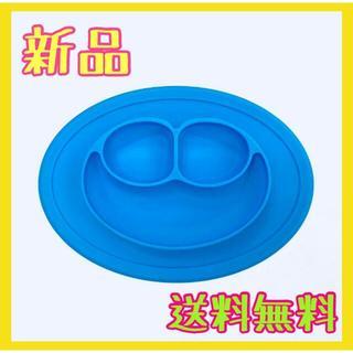 シリコン皿 ベビー食器 シリコン食器 シリコンプレート ブルー(プレート/茶碗)