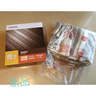 コイズミ(KOIZUMI)の新品  KOIZUMI  電気敷き毛布  (電気毛布)
