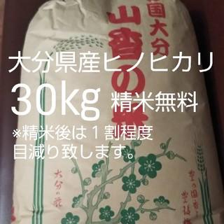 平成30年度新米 ヒノヒカリお米30㎏ (米/穀物)