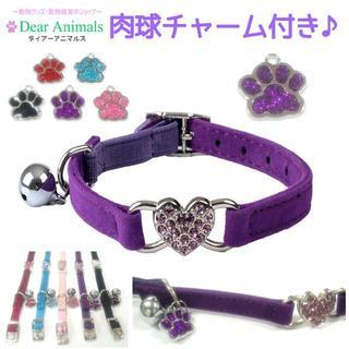 猫首輪 肉球チャーム付きオリジナル首輪 ♪ 紫色♪ 新品未使用品(002)(猫)