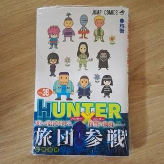 ハンター(HUNTER)のハンターハンター36巻(少年漫画)