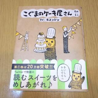 こぐまのケーキ屋さん (4コマ漫画)