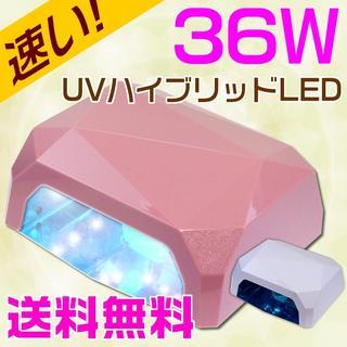 【わけあり特価】36W UVライト ダイヤモンド型 LEDライト (その他)