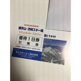 横手山・ 渋峠スキー場 1日券、送料無料(ウィンタースポーツ)
