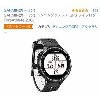 ガーミン(GARMIN)の大人気! Garmin GPSランニングウォッチ フォーアスリート230J (その他)