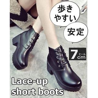 厚底 太ヒール レースアップ ショートブーツ  7CM(ブーツ)