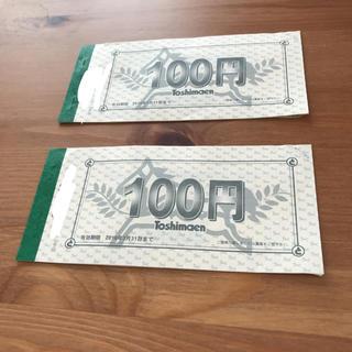 あるままん様専用   としまえん 100円券 10枚(遊園地/テーマパーク)