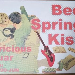 新品未読◆ウノハナ『Bed Spring Kiss』 (BL)