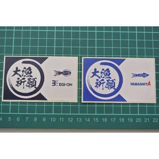 ダイワ(DAIWA)の非売品 ステッカー YAMARIA ヤマシタ 2枚組(その他)