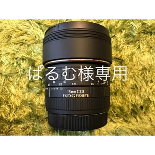 シグマ(SIGMA)の15mm F2.8 EX DG DIAGONAL FISHEYE Canon用(レンズ(単焦点))