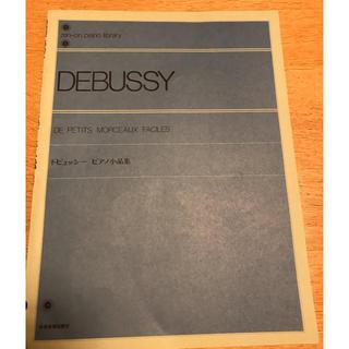 ドビュッシーピアノ楽譜 ピアノ小品集(クラシック)