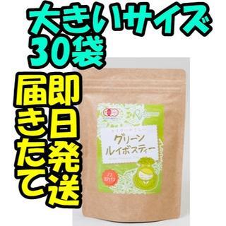 【終了予定】【再値下げ】グリーンルイボスティー 30袋 妊娠 妊婦 お茶(茶)