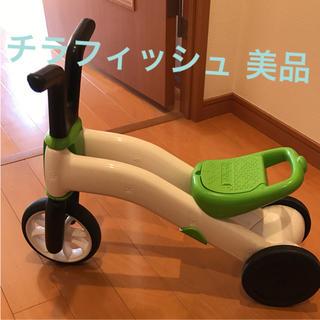 チラフィッシュ バランスバイク(三輪車)