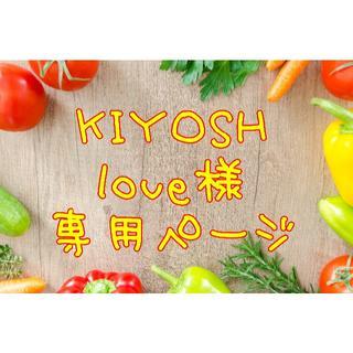 ★KIYOSHI💓love様専用ページ(野菜)