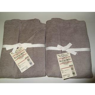 ムジルシリョウヒン(MUJI (無印良品))ののぞみ様 無印良品 綿シェニール クッションカバー 43×43 (クッションカバー)