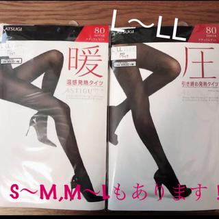 アツギ(Atsugi)のアツギタイツ2足セット(タイツ/ストッキング)