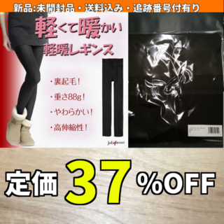 ◆定価35%OFF◆【送料無料・追跡番号有】軽暖☆レギンス(レギンス/スパッツ)