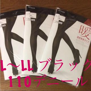 アツギ(Atsugi)のアツギタイツ3足セット(タイツ/ストッキング)