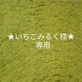 ★いちごみるく様専用★(ニット/セーター)